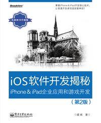 nEO_IMG_iOS软件开发揭秘:iPhone&iPad企业应用和游戏开发(第2版)(含DVD光盘1张).jpg