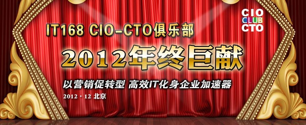 CIO-CTO俱乐部-1(1).jpg