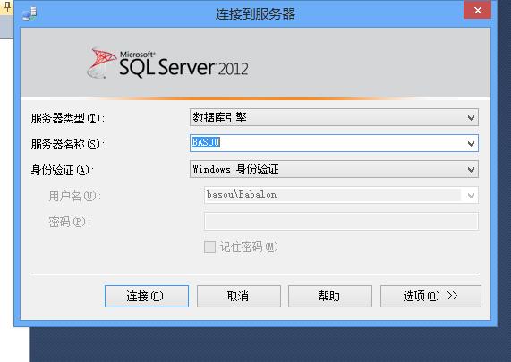 v如何与sql2012链接