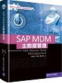 SAP MDM主数据管理立体书.jpg