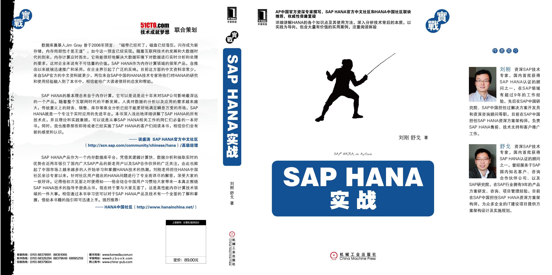 SAP HANA-OK.jpg