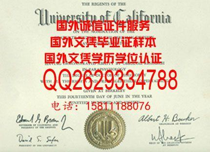 加利福尼亚大学university of california文凭毕业证书样本.jpg