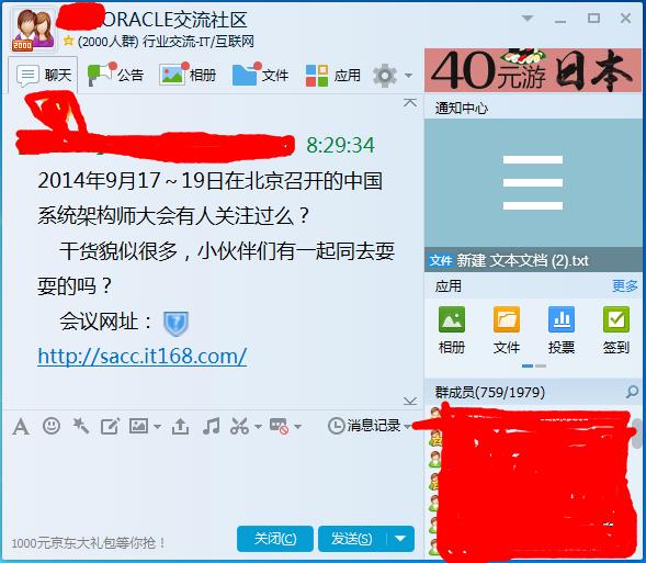 QQ截图20140801083212.png