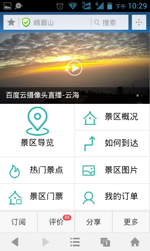 Screenshot_2014-09-10-22-29-51.png