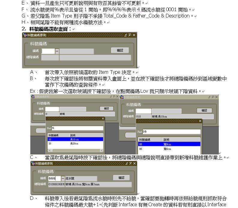 Oracle EBS 料号编码开发 ERP二次开发 中国专业的IT技术社区