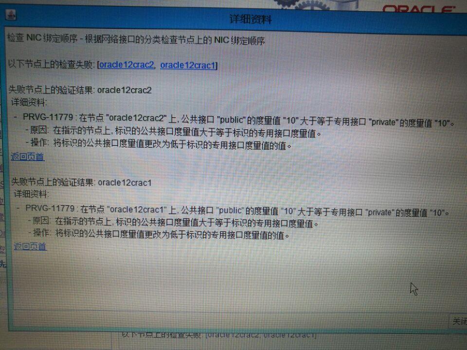 ...s2012安装oracle12c rac遇到问题 中国专业的IT技术社区