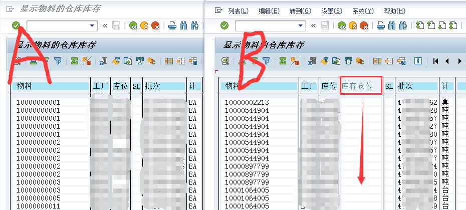 不同服务器的SAP系统同一个事物代码(MB52)字段差异- SAP R/3