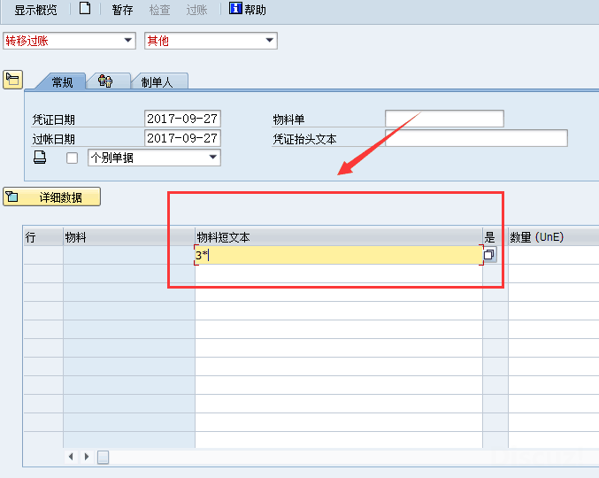 SAP-MIGO 页面增强搜索功能失效- SAP实时数据平台- ITPUB论坛